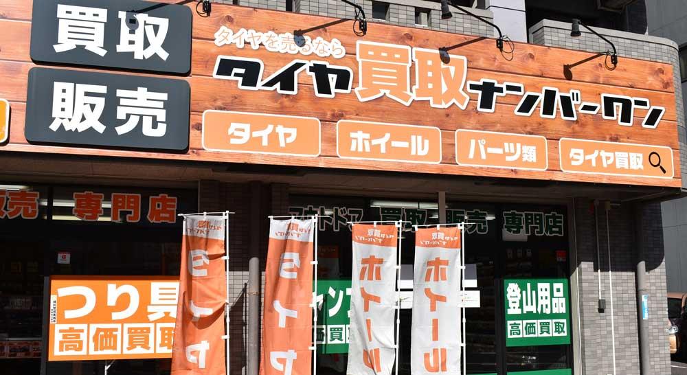 タイヤ買取ナンバーワン 小倉店