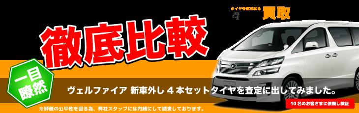 hikaku_header