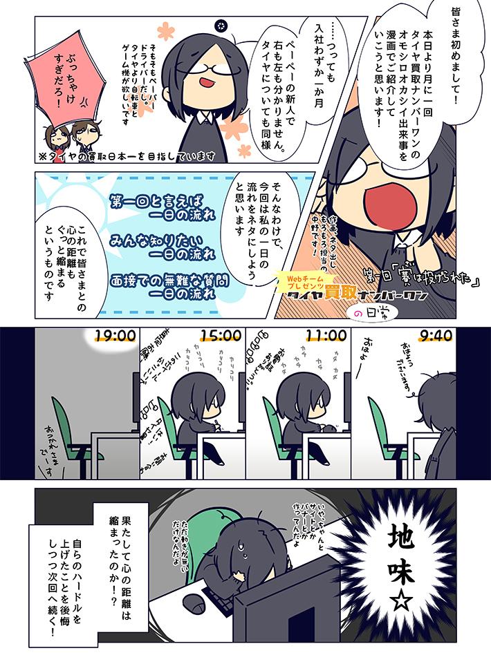 nichijyou1-1