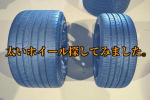 タイヤの大きさ