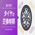 【お役立ち情報】タイヤを交換する時期って知っている!?