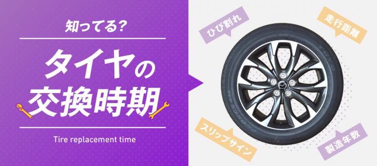 タイヤの交換時期